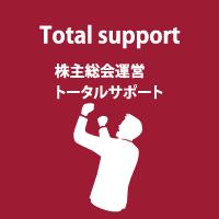 株主 総会 運営 マニュアル